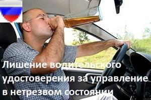 Лишение водительского удостоверения за управление в нетрезвом состоянии
