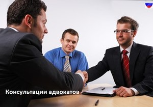 Консультации адвокатов