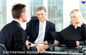 Юридические консультации по отраслям права