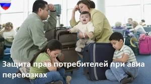 Защита прав потребителей при авиа перевозках