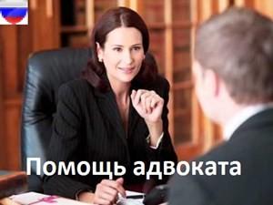 Помощь адвоката